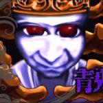 【青鬼3】ラスボスは神の力を得た青鬼!?そして謎の少女の正体がホラーすぎる!! #6[ゲーム実況byアブ ]