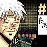 #7 天 闘牌!ドラマティック麻雀 【PS2】 レトロゲーム実況 【たぶやん】[ゲーム実況byたぶやんのレトロゲーム実況]