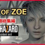 END OF ZOE 全攻略!拳で行くBIOHAZARD(笑) / バイオハザード7 ダウンロードコンテンツ・ひっしー[ゲーム実況byひっしーの楽しげ動画実況チャンネル]