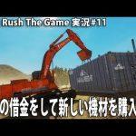 多額の借金をして新しい機材を購入する 【 Gold Rush The Game 実況 #11 】[ゲーム実況byアフロマスク]