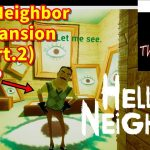 【ハローネイバー】隣人の息子になった mod作品→ Hello Neighbor The Mansion(part.2)【 ゲーム実況】hello neighbor[ゲーム実況by島津の鉄砲兵]