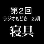第1回 ラジオもどき ~シーズン2~  寝具[ゲーム実況byシンのたわむれチャンネル]