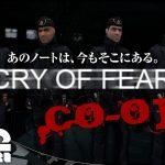 #1【ホラー】弟者,兄者,おついちの「Cry of Fear マルチCO-OP」【2BRO.】[ゲーム実況by兄者弟者]