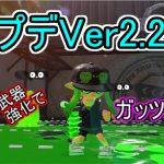 【スプラトゥーン2 アプデVer.2.2.0】強化されたダイナモローラーを使ってみるよ![ゲーム実況byケイゼット]