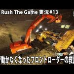 事故で動かなくなったフロントローダーの救出作戦 【 Gold Rush The Game 実況 #13 】[ゲーム実況byアフロマスク]