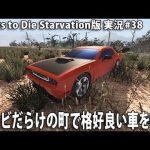 ゾンビだらけの町で格好良い車を発見 #38【 7Days to Die Starvation版 実況 アフロマスク 】[ゲーム実況byアフロマスク]