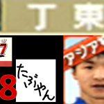 #38 サカつく7 【PSP】 エスパーダ京都 J LEAGUE プロサッカークラブをつくろう!7 レトロゲーム実況 【たぶやん】[ゲーム実況byたぶやんのレトロゲーム実況]