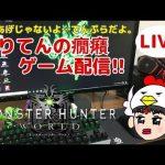 #5 モンスターハンターワールド【MONSTER HUNTER WORLD】[ゲーム実況byとりてん]