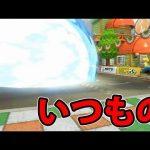 【実況】 マリオカート8DX でたわむれる Part52 ゴール前の戦い[ゲーム実況byシンのたわむれチャンネル]