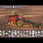 モンスターご近所さんにこき使われた結果 【 Farmer's Dynasty 実況 #6 】[ゲーム実況byアフロマスク]