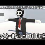 チャックと一緒にHuman Fall Flat生放送【 生放送 2018年1月14日 】[ゲーム実況byアフロマスク]