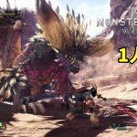 【MHW】ネルギガンテ討伐 1人でできるかな編 ノーカット β版 #0 【ゲーム実況】Monster Hunter World[ゲーム実況by島津の鉄砲兵]