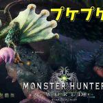 【MHW】プケプケ狩り モンハンワールド #3 【ゲーム実況】Monster Hunter World[ゲーム実況by島津の鉄砲兵]