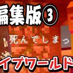 【マイクラMOD】#3 無編集版 あくまで個人戦ケイブワールド2[ゲーム実況byさかなgame&何か]
