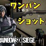 【R6S】ダブルバレルが強すぎた #4【ゲーム実況】Rainbow Six Siege シーズン3[ゲーム実況by島津の鉄砲兵]