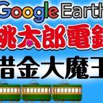 #4【Google Earth桃鉄】ついに借金大魔王誕生!?奴は恐れを知らぬのか……! 桃太郎電鉄【GameMarket】[ゲーム実況byGM Channel]