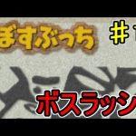 【実況】星のカービィ64 でたわむれる Part11[ゲーム実況byシンのたわむれチャンネル]