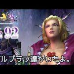 #92【PS4 FINAL FANTASY Ⅹ 2 HDRemaster】前作から2年後の世界を楽しんでプレイしていきます!【初見実況】[ゲーム実況byみぃちゃんのゲーム実況ちゃんねる。]