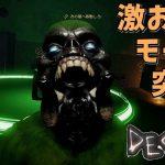 【Deceit】激おこモード突入 人狼FPS #86【ゲーム実況】ディシート[ゲーム実況by島津の鉄砲兵]