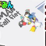 ふにゃふにゃ達よ永遠なれッ!【human fall flat:赤髪のとも】12[ゲーム実況by赤髪のとも]