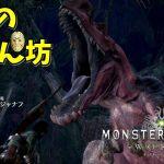 【MHW】森の暴れん坊アンジャナフ #5 【ゲーム実況】Monster Hunter World[ゲーム実況by島津の鉄砲兵]