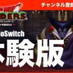 【ドラゴンクエストビルダーズ】NintendoSwitch体験版 #1 – すずきたかまさのゲーム実況[ゲーム実況byすずきたかまさのゲーム実況]