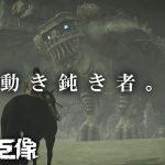 【ワンダと巨像-PS4-】わにの実況 #2 動き鈍き者。【第二の巨像】[ゲーム実況byわにくん]