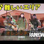 【R6S】攻防のしにくい場所 #6【ゲーム実況】Rainbow Six Siege シーズン3[ゲーム実況by島津の鉄砲兵]