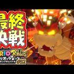 【Switch】最終決戦!メガクッパ!マリオ+ラビッツ キングダムバトル!実況プレイ!Part32【マリラビ】[ゲーム実況byMOTTV]