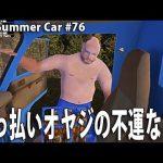 酔っ払いオヤジの不運な1日 #76【 My Summer Car 実況 アフロマスク 】[ゲーム実況byアフロマスク]