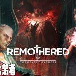 #1【ホラー】弟者の「Remothered: Tormented Fathers」【2BRO.】[ゲーム実況by兄者弟者]