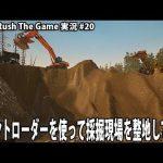 フロントローダーを使って採掘現場を整地してみた #20 【 Gold Rush The Game 実況 アフロマスク 】[ゲーム実況byアフロマスク]