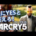 #3 FARCRY5 ストーリー実況【PS4Pro日本語】ファークライ5[ゲーム実況byカーソンLee]