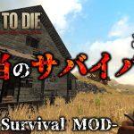 これが本当のサバイバル – 7D2D True Survival MOD – #1[ゲーム実況byわにくん]