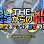 Nintendo Switchの2000円で買った脱出ゲーム【実況】 part13[ゲーム実況byだいだら]