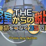 Nintendo Switchの2000円で買った脱出ゲーム【実況】 part6[ゲーム実況byだいだら]
