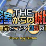 Nintendo Switchの2000円で買った脱出ゲーム【実況】 part7[ゲーム実況byだいだら]