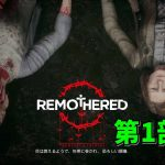 【Remothered】第1部完結 end ホラー クロックタワー系 #7 【ゲーム実況】Remothered Tormented Fathers[ゲーム実況by島津の鉄砲兵]