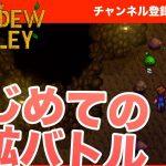 【Stardew Valley】初めての廃鉱バトル! #10 – すずきたかまさのスターデューバレー実況[ゲーム実況byすずきたかまさのゲーム実況]
