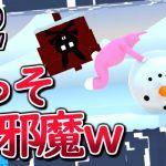 雪玉があって通れないんだけど!!!w【Super Bunny Man】#2[ゲーム実況by死神の巣]
