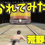 【荒野行動】新マップに電車が走ってるみたいなので軽率に轢かれてみた【KNIVES OUT】[ゲーム実況byわら実況ちゃんねるだべ]