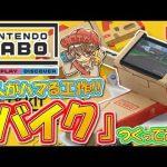 【ニンテンドーラボ】本格的過ぎる「バイク」つくってみた!Nintendo Labo実況!Part5【Toy-Con Motorbike編】[ゲーム実況byMOTTV]