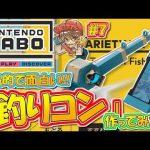 """【ニンテンドーラボ】本格的""""釣り""""体験!「釣りコン」作ってみた!Nintendo Labo実況!Part7【Toy-Con Fishing Rod編】[ゲーム実況byMOTTV]"""