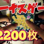 ツムツム 4月イベント ボーナスゲーム 12200枚[ゲーム実況byツムch akn.]