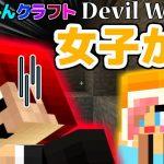 【マインクラフト】ナヨったらツッコまれたw【Devil World実況】赤髪のとも5[ゲーム実況by赤髪のとも]
