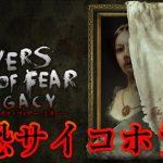 【生放送中】最恐のサイコホラー「Layers of Fear Inheritance」ちょっとおもしろい?実況プレイ[ゲーム実況by ベル]