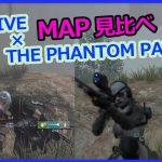 Metal Gear 【SURVIVE × PHANTOM PAIN】#03 同じ場所を探して交互にプレイしていく動画 ![ひっしー METAL GEAR][ゲーム実況byひっしーの楽しげ動画実況チャンネル]