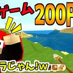 200円で買ったゲームがマイクラそっくりすぎた!?w【Mini World: Block Art実況】1[ゲーム実況by赤髪のとも]
