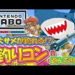 【ニンテンドーラボ】巨大サメが釣れる!?「釣りコン」遊んでみた!Nintendo Labo実況!Part8【Toy-Con Fishing Rod編】[ゲーム実況byMOTTV]