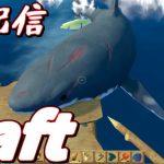 襲ってくるサメだけが友達な海でイカダサバイバル生活してみる!!【Raft】#2[ゲーム実況byOG Room/実況]